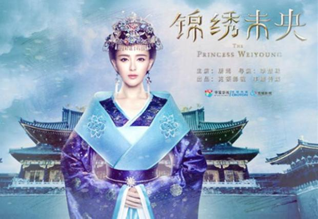 錦繡未央: The Princess WeiYoung Episode 1, 2, 3, 4, 5,6, 7
